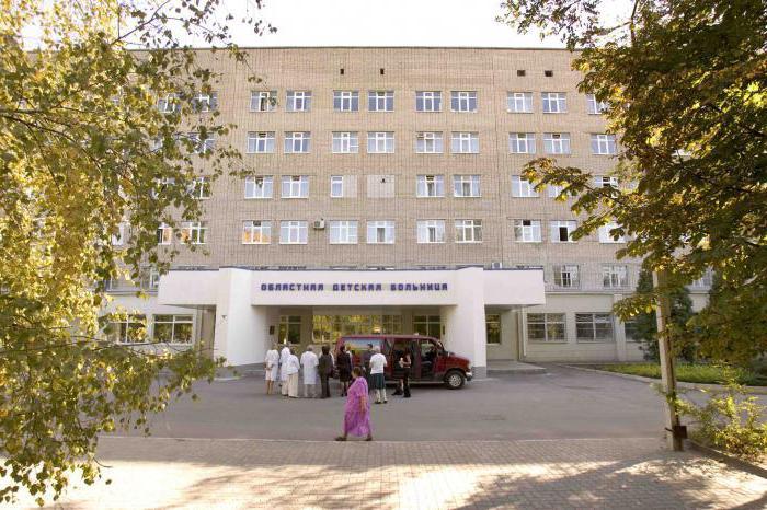 ростовская областная детская больница