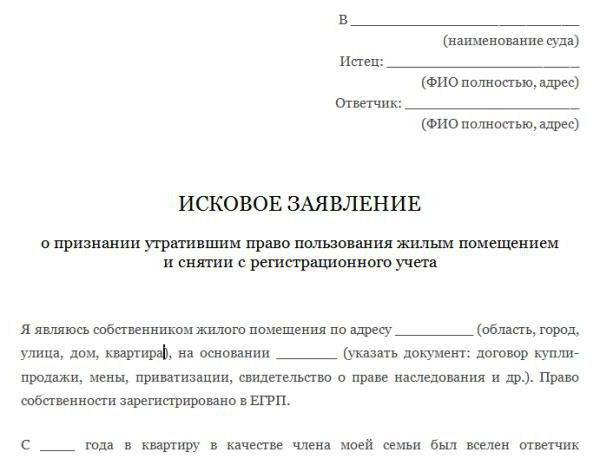 правила постановки и снятия с регистрационного учета - фото 3