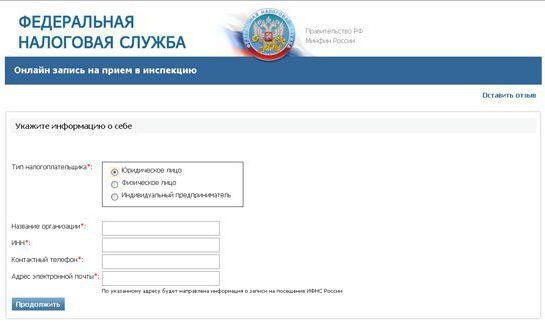 записаться в налоговую через интернет москва