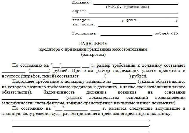 Заявление о вступлении в дело о банкротстве: образец