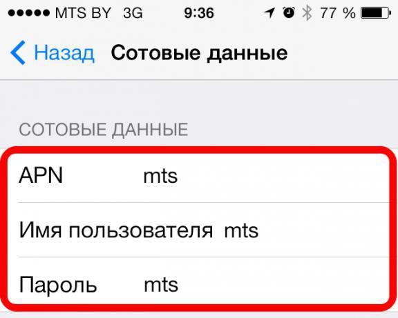 как настроить интернет на айфоне 5s мтс