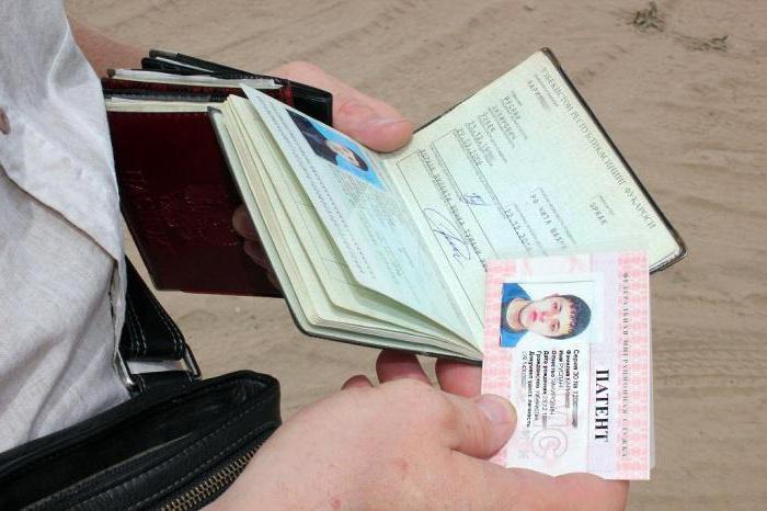 Как правильно оплатить патент и регистрация