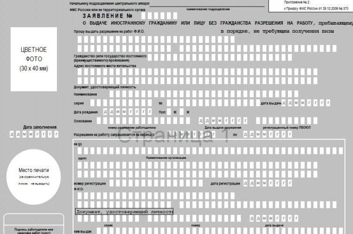 Разрешение на работу или патент разница пример для заполнения заявления на временную регистрацию