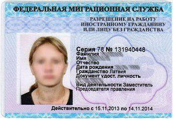 зависимости разрешение на работу гражданам туркменистана создается