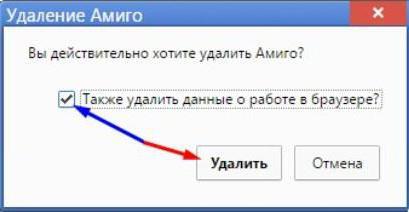 как удалить браузер амиго с компьютера полностью