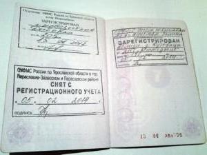 регистрация вместо прописки в чем разница