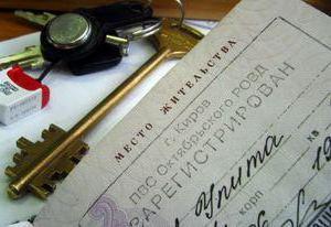 объясните разницу между регистрацией и пропиской