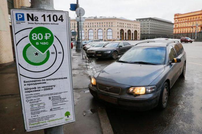 Московский паркинг как оплатить через приложение