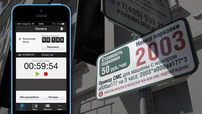 как оплатить парковку в центре москвы инструкции