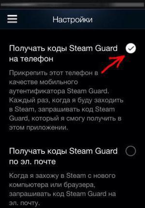 как подключить мобильный аутентификатор steam