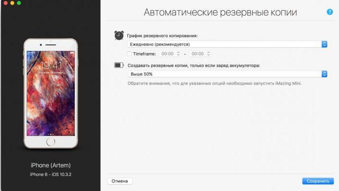 Где находится резервная копия от iphone