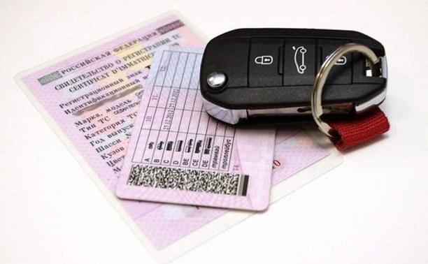 поменять водительские права через госуслуги