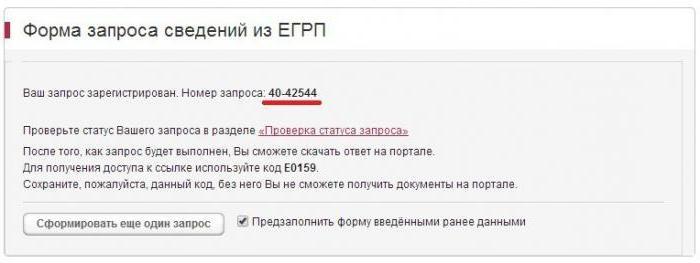 Заказать выписку из ЕГРП - получить справку из ЕГРП онлайн