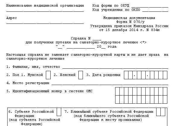 Права и льготы пенсионерам МВД