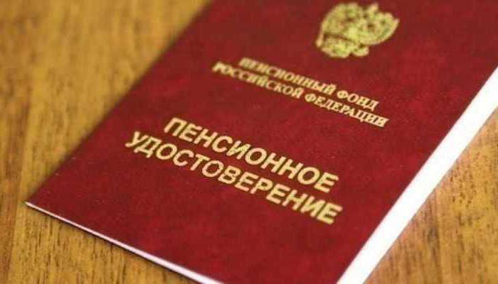 Оплата билета на самолет пенсионера по выслуге лет мвд билет на самолет из орска в москву