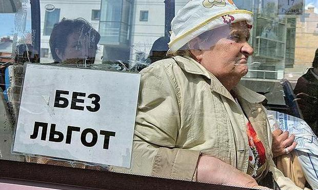какие льготы имеют пенсионеры а моск обл этого