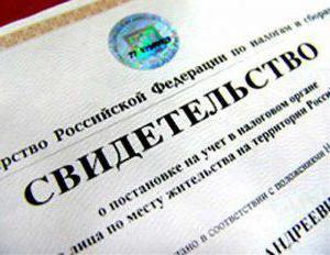 Получение инн мигрантом в москве