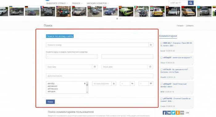 В статье рассказываем чем закончился наш эксперимент по проверке авто по гос номеру на сайте ГИБДД и онлайн сервисе avtobot.net - взяли объявление о продаже б/у автомобиля на Авито