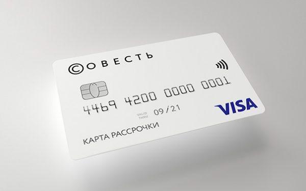 Взять займ совесть займ с плохой кредитной историей пермь