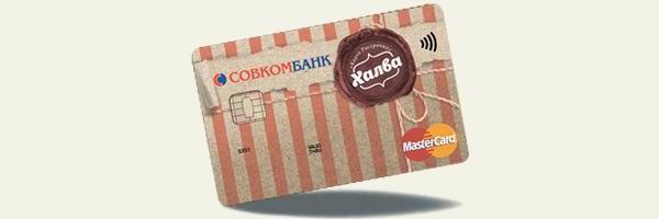кредитная карта халява совкомбанк отзывы