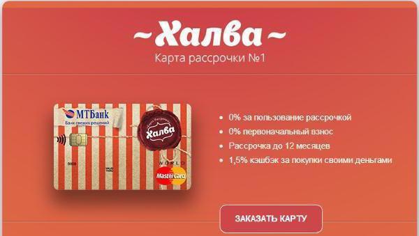 карта халява совкомбанк отзывы пользователей омск