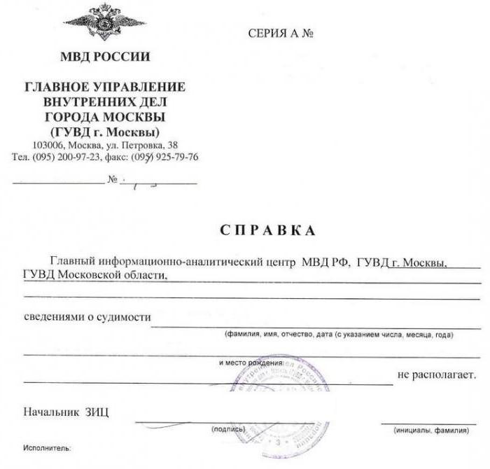 Быстро справка о несудимости москва документы для кредита в москве Курьяновская 1-я улица