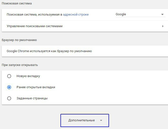 включение adobe flash player в google chrome