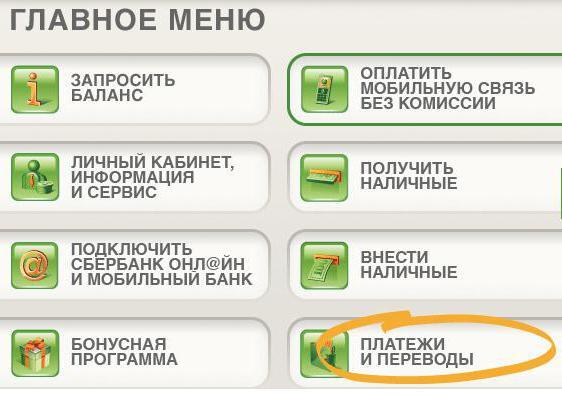 Перевод с карты на карту
