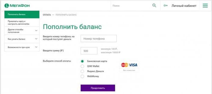 пополнить баланс мегафон через интернет банковской картой