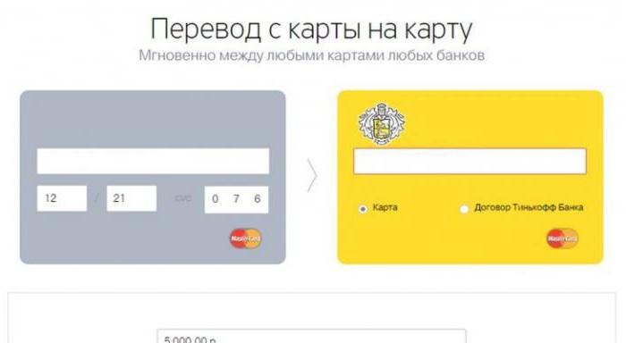 тинькофф банк пополнение карты