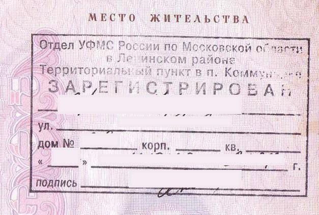 подтверждающие регистрацию по месту жительства