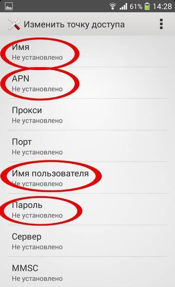 заказать настройки интернета мтс на андроид