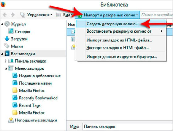 Firefox личный кабинет закладки
