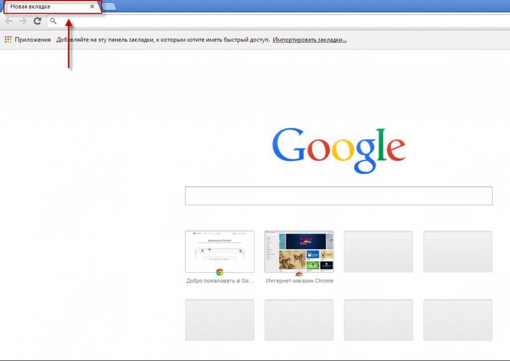 Как сделать вкладку в гугл хром на экспресс панель
