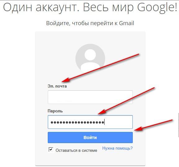 "Вход в аккаунт ""Гугл"""