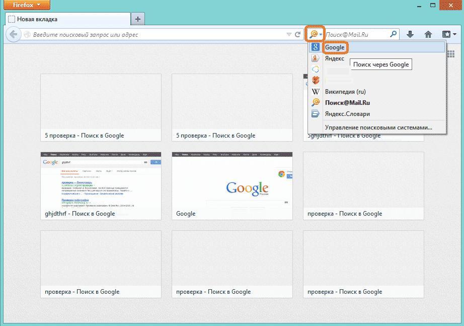 Как сделать поисковиком гугл а не яндекс 162