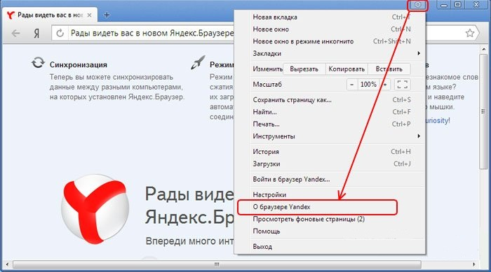 """Обновление """"Яндекса"""""""
