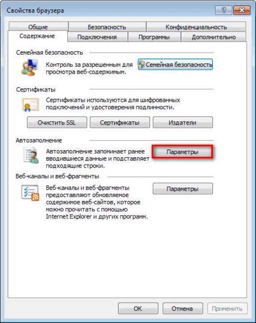 Где искать пароли Internet Explorer