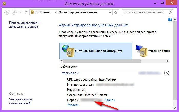 Где отображаются сохраненные пароли в