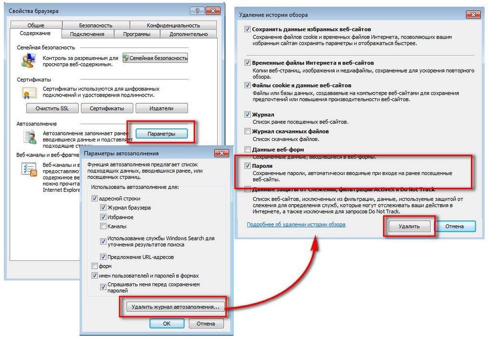 Internet Explorer - удаление паролей