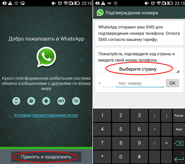 Регистрация в WhatsApp на мобильном
