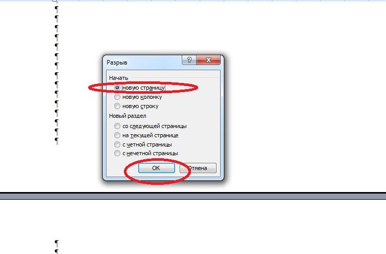 Как правильно добавить страницу в
