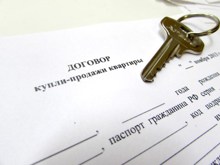 Покупка квартиры - что дальше