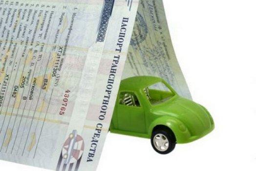 ПТС для регистрации авто