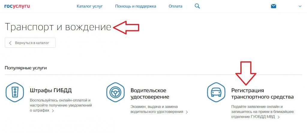 Регистрация ТС через интернет