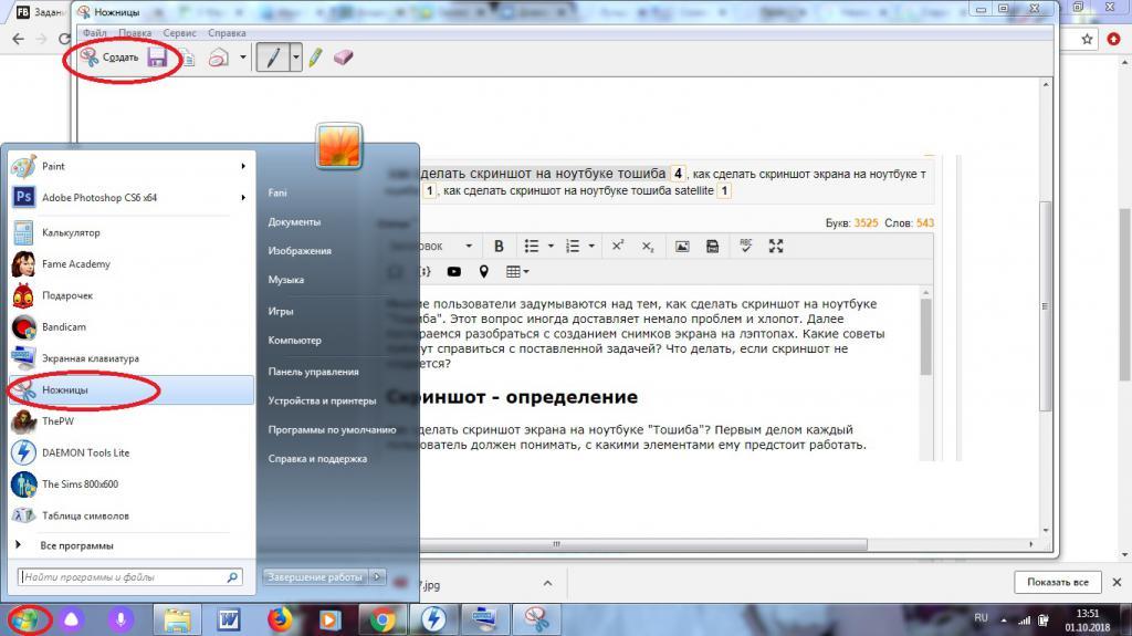 """Инструмент """"Ножницы"""" для скриншотов"""