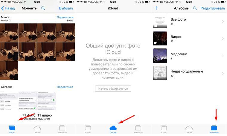 Посмотреть фото из iCloud на айфоне