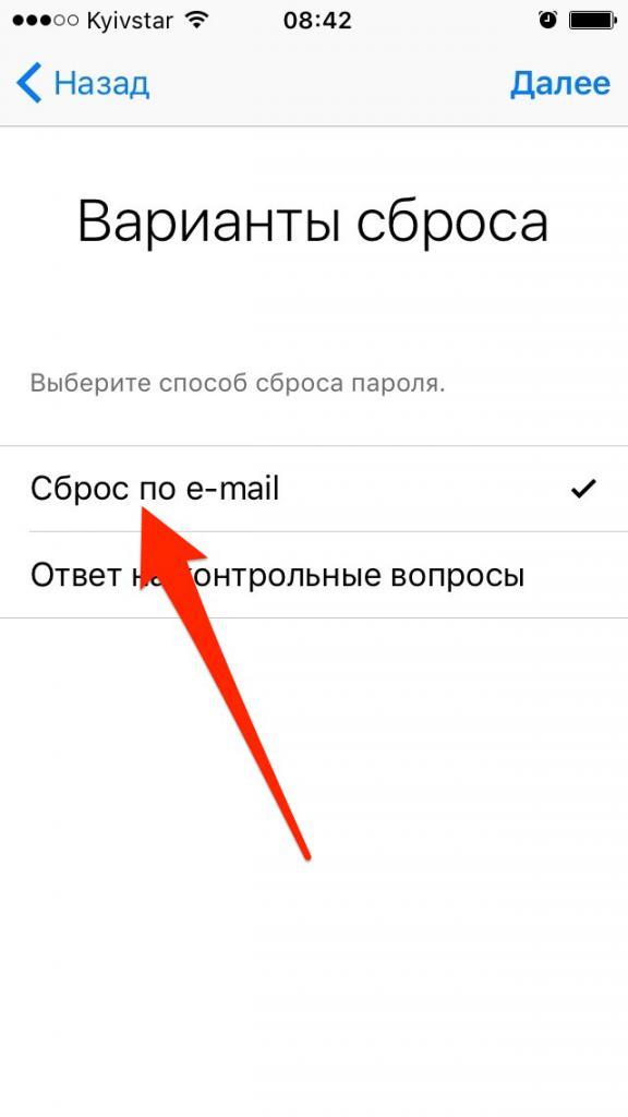 Сбросить Apple ID с телефона