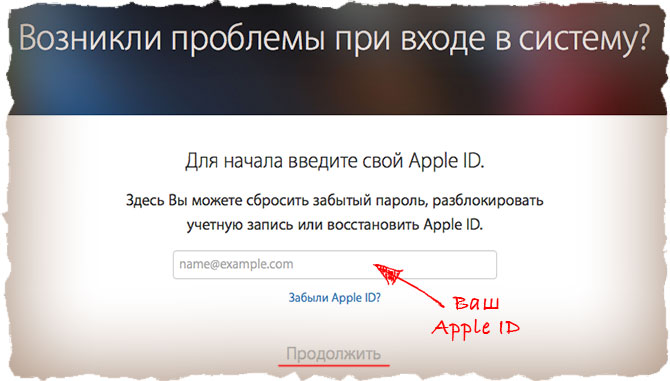 Проблемы с авторизацией в Apple ID