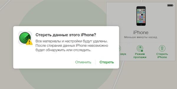 Сброс Apple дистанционно